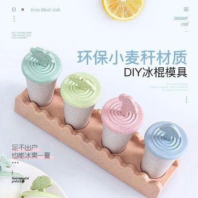 199免運↘創意雪糕模具 家用冰棍冰棒冰淇淋凍冰塊盒 冰糕冰格自製冰盒 速凍器