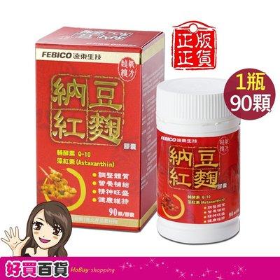 [現貨]  遠東生技 納豆紅麴膠囊 90顆/瓶