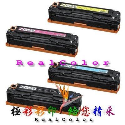 極彩 CANON CRG331BK CRG331C CRG331M CRG331Y 四色碳粉匣 選一 MF628CW