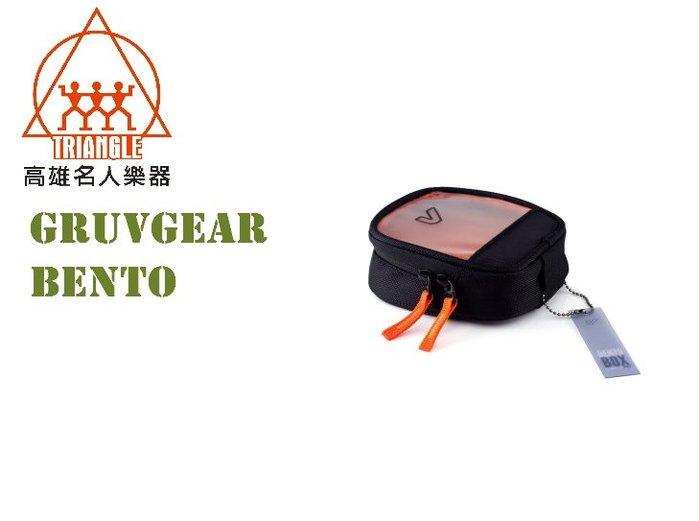 【名人樂器】GruvGear Bento 小物分類便當包 黑色 (短/薄) GGOP-BT-HS-BLK