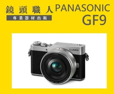 ☆鏡頭職人☆::: Panasonic GF9 + 12-32MM  4K 出租 7天1400  師大 板橋 楊梅