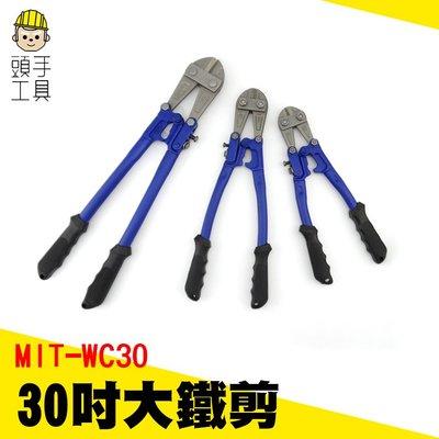 30吋大鐵剪/最大開口19mm剪斷能力10mm 鐵線剪 電纜剪 鐵皮剪刀MIT-WC30