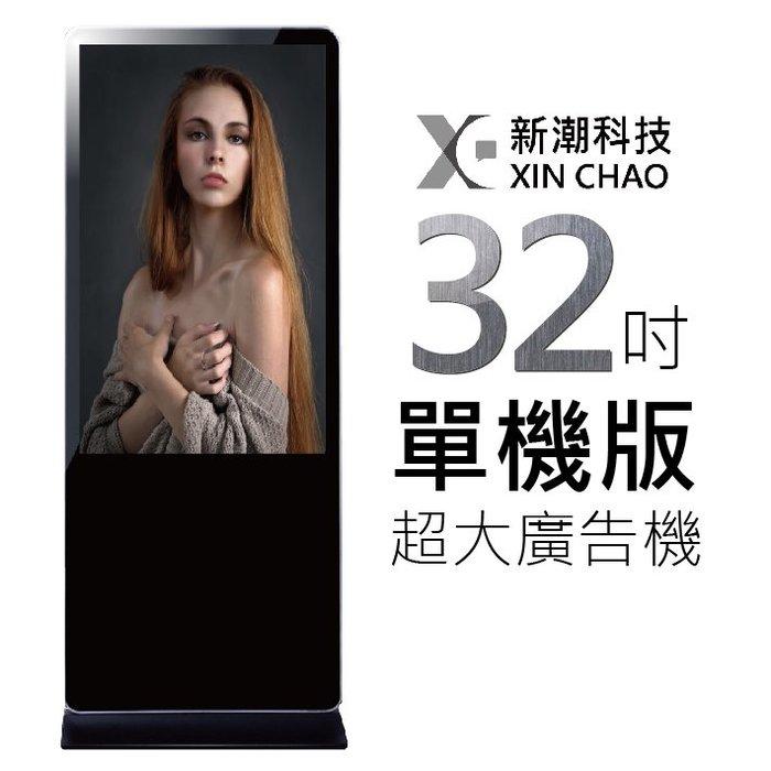【菱威智】32吋直立式電子看板單機版