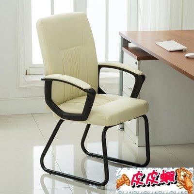 618大促電腦椅家用職員辦公椅弓形會議椅學生寢室椅簡約麻將老板轉椅【皮皮蝦】