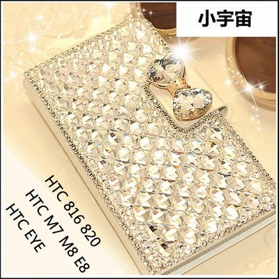 【小宇宙】HTC desire 816...