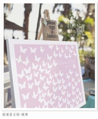 藝術空間壁紙-蝶舞 婚禮簽名樹 簽名畫 無框畫 60.5X41CM (136人)