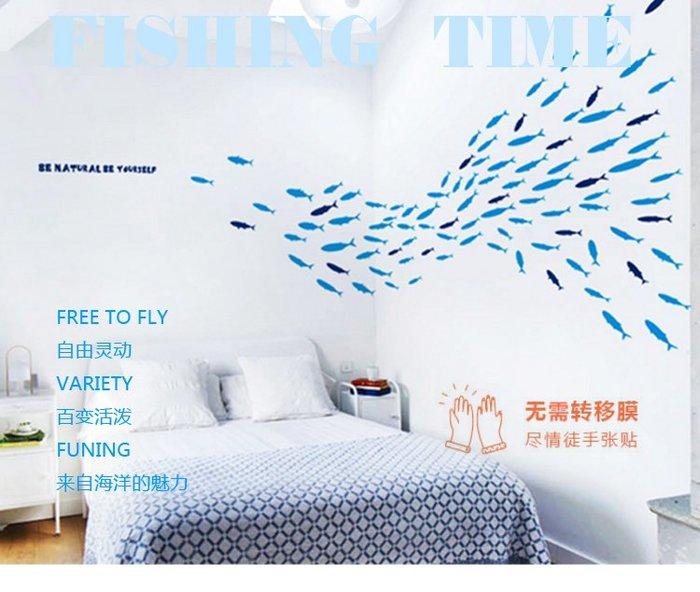 海洋小魚群客廳墻貼 臥室床頭創意墻壁貼畫 浴缸推拉門衛生間貼紙【快速出貨】