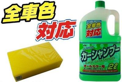 【吉特汽車百貨】日本KYK古河 強效泡沫洗車精 2L大罐裝 大容量 快速清洗汙垢 防鏽功效 不費力 送洗車海綿