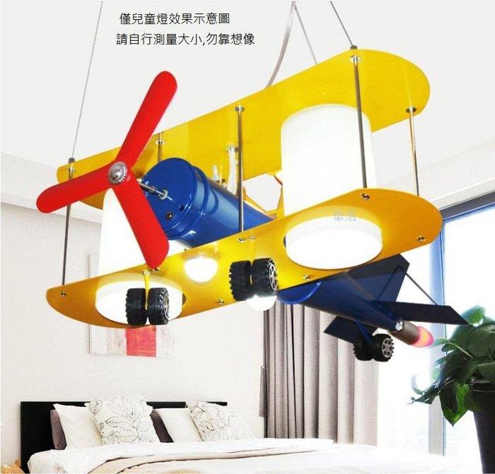新兒童造型燈,飛機燈2,贈小LED燈X3,E27X2(含LED燈泡款),2-3坪左右空間照明Q8755