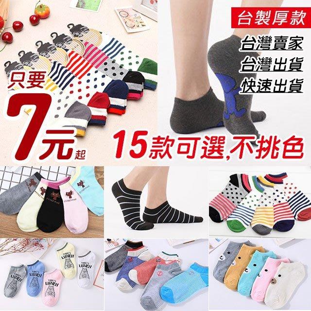 【L0301】(02-13款) 15款多色爆款衝量 襪子 夜市擺攤襪 便宜襪子 贈品襪
