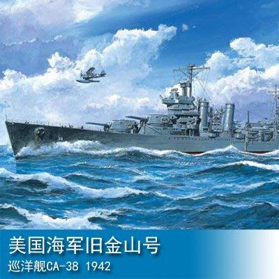 小號手 1/700 美國海軍舊金山號巡洋艦CA-38 1942 05746