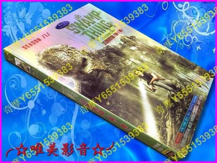 《沼澤怪物/Swamp Thing 第1季》(全新盒裝D9版3DVD)