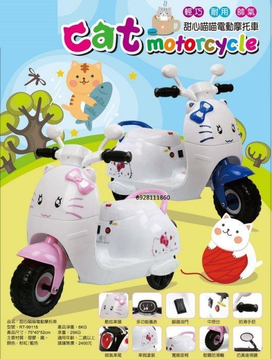 佳佳玩具 ----- 喵喵 貓咪 Hello Kitty 童車 電動機車 電動車 電動三輪車 摩托車【036588B】