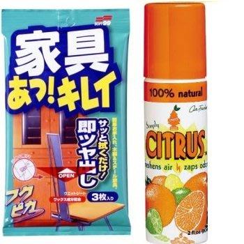 【shich上大莊】武漢肺炎 衛生清潔有機抗菌劑 100%天然柑橘噴霧罐(2oz)+家具用清潔濕布 合購優惠369元