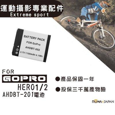 ☆台南PQS☆全新GOPRO HERO 1 2 電池 AHDBT 201 電池 外銷日本 原廠充電器可用