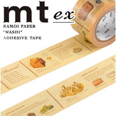 【R的雜貨舖】紙膠帶分裝 日本mt和紙膠帶 mt Masking Tape/ Mt Ex/ 圖鑑/ 礦物