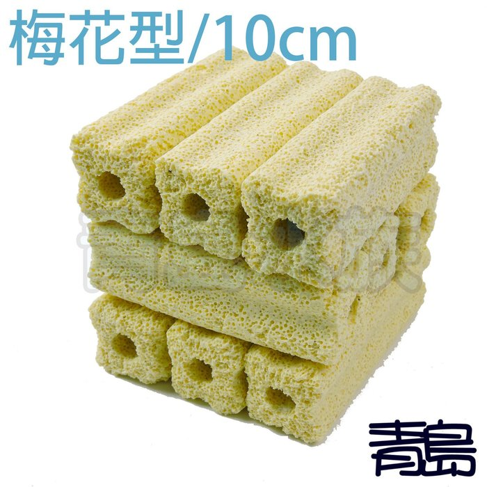 Y。。。青島水族。。。KS-L02-YS培菌奈米陶瓷柱 陶瓷環 陶瓷棒 細菌屋==梅花型/10cm*1支