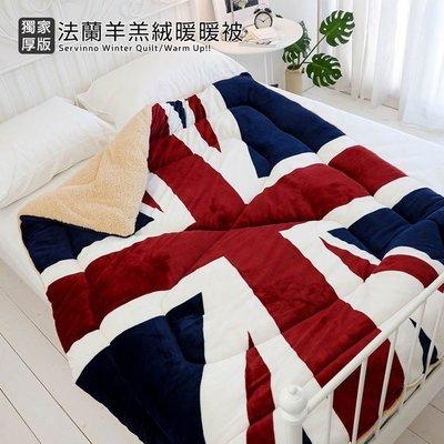 【英國旗】法蘭絨羊羔絨暖暖被(140×195cm) 絲薇諾