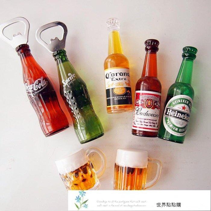 ZaKKa 創意3D立體仿真啤酒杯可樂雪碧雞尾酒金屬蓋開瓶器磁性塑料冰箱貼  冰箱貼  貼 紙 飾品 交換禮物 紀念品