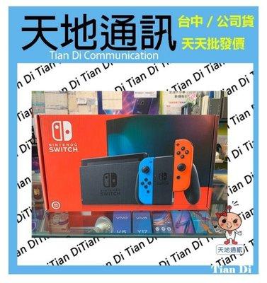 《天地通訊》任天堂 Nintendo Switch 藍紅主機 電池加強版 限量供應