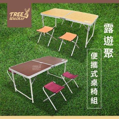 【Treewalker 露遊】二段式折疊桌椅組120x60cm 四張摺疊椅 鋁合金 露營手提摺疊桌