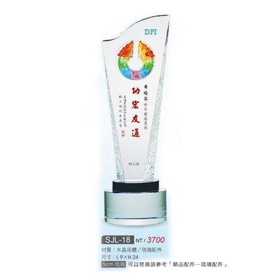 水晶造型獎座 SJL-18