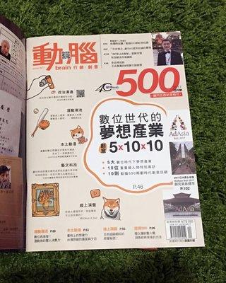 【阿魚書店】動腦雜誌 no.500-數位世代的夢想產業,創意 50X10X10