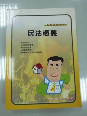 A2cd☆民國97年『民法概要』陳齊實編《大華傳真》