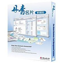 飛比特-NewSoft 丹青名片辨識系統軟體版 6.0 下載版