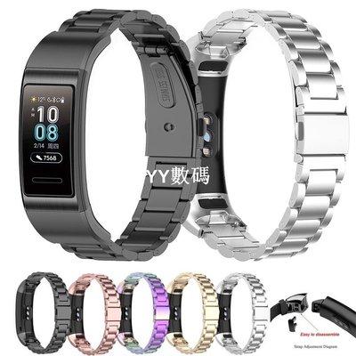 適用於 Huawei Band 4 Pro Ter-B29S / Band 3 Pro 智能手鍊錶帶不銹鋼錶帶錶帶腕帶【B36A1】