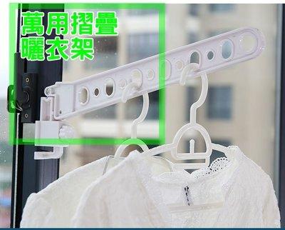 新型加厚款 萬用折疊窗框曬衣架 窗框掛衣架 晒衣桿 掛窗戶 創意衣架 陽台晾衣服 曬衣架【HF57】