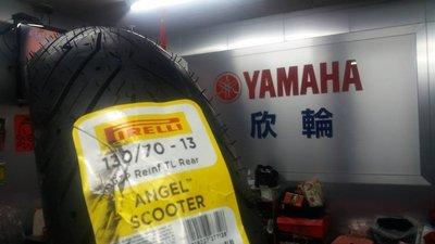 欣輪車業 倍耐力 天使胎 130/70-13 裝到好2500元 超穩 S-MAX 155 FORCE