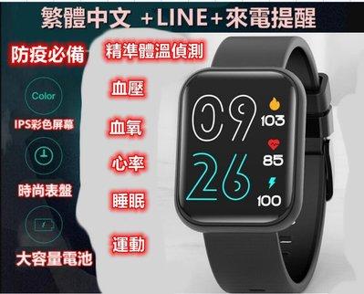 防疫必備 繁體中文 LINE 精準體溫 智慧手錶 體溫+血壓+血氧+心率+運動 智慧手環 運動手錶 手錶 手環錶 手環