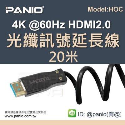 [現貨特價]真4K 60Hz HDMI2.0 光纖訊號延長線20米《✤PANIO國瑭資訊》HOC220