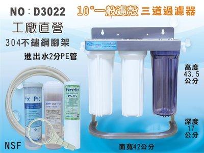 【龍門淨水】304不鏽鋼腳架 NSF10英吋三道過濾器 三胞胎 (除氯軟水) 2分水管+板手.進出水口2分(D3022)