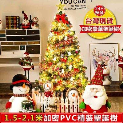 台灣現貨 聖誕樹1.8米裝飾品聖誕節居...