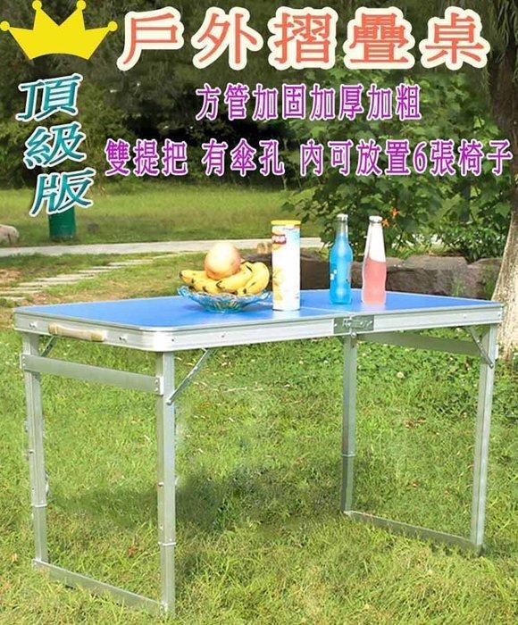 頂級版 方管 (送收納袋+內附4椅)加寬加固 正廠BOSHIREN 4橫桿雙提把折疊桌 鋁合金折疊戶外桌露營桌野餐桌