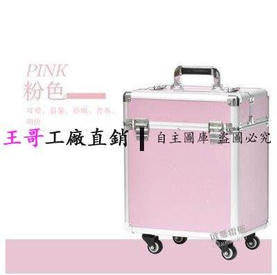 【王哥】化妝箱專業新款萬向輪拉桿多層化妝箱 紋繡美發必備工具箱【粉色】