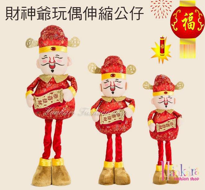 ☆[Hankaro]☆春節系列商品可愛財神爺玩偶伸縮擺飾(小尺寸)