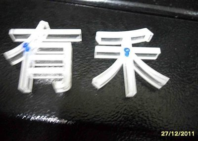 *Butterfly*泡棉字*壓克力水晶字*壓克力雕刻*壓克力字*密集板窗花*雷射代工H19