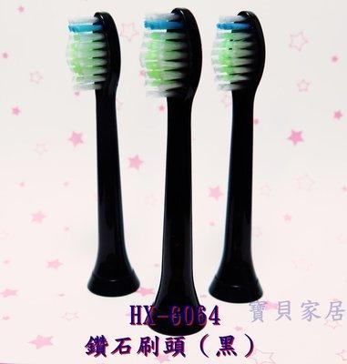 ?現貨?飛利浦 副廠PHILIP Sonicare電動牙刷刷頭HX6060 鑽石刷頭(黑) 電動刷頭 牙刷頭