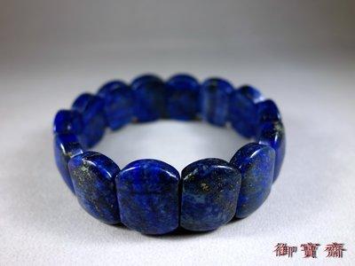 【御寶齋】--{青金石手排}--帝王藍--青金石..// 廣告價第一標 //