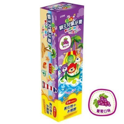 【seven健康小舖】【獅王 兒童牙膏-葡萄口味(45g/條)】