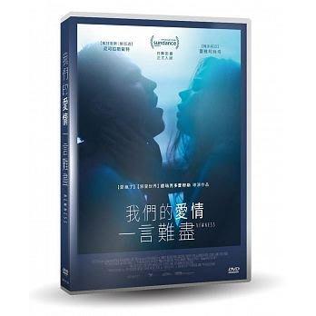 合友唱片 面交 自取 我們的愛情一言難盡 DVD Newness