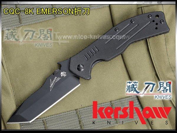 《藏刀閣》KERSHAW-CQC-8K 折刀