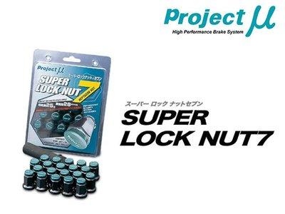 日本 Project Mu Hyper Nut Super Lock Nut7 M12 x P1.25 全車系 專用