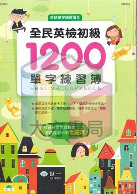 全民英檢初級1200單字練習簿.世一(現貨)
