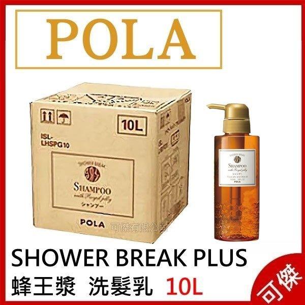 POLA SHOWER BREAK PLUS 蜂王漿 洗髮精 洗髮乳 10L 業務包裝 (宅配免運,無空瓶) 日本代購