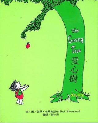 ◎慶誠書屋◎星月書房--愛心樹