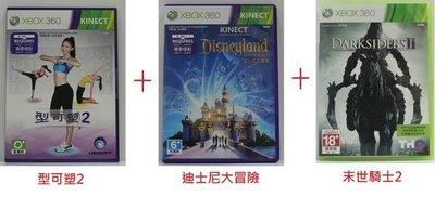 傑仲 (有發票) XBOX360 Kinect  迪士尼大冒險 + 型可塑 2 中英合版 + 末世騎士 2 英文版 三片優惠